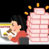 【現金化体験談1】商品購入のキャッシュバックで還元?でも商品が手元に届かない